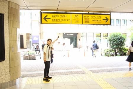 恵比寿駅西口改札前を通り抜けて右へ